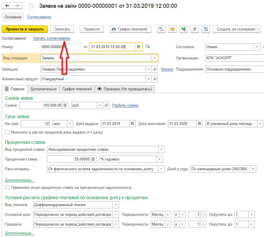 Где заказать кредитную историю с полной расшифровкой в новосибирске