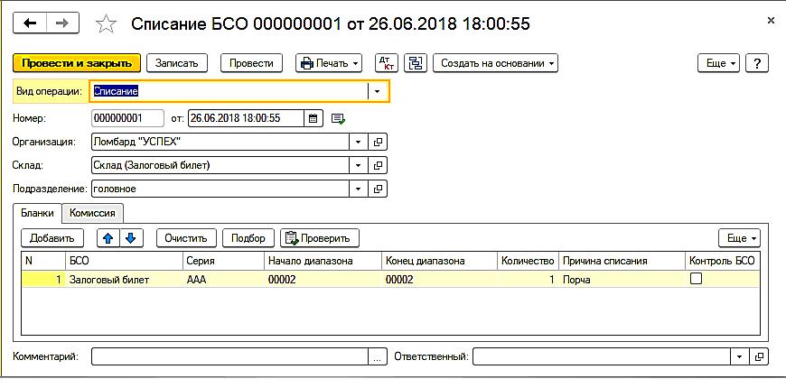 СписаниеБСО3